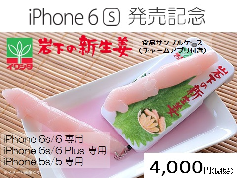 岩下の新生姜iPhone6ケース