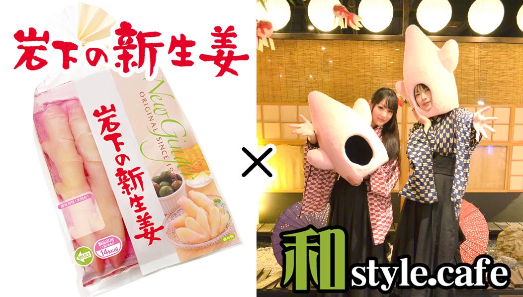 岩下の新生姜×和style.cafe