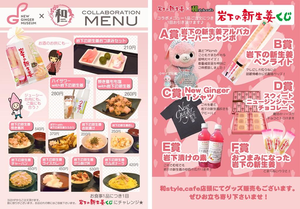 岩下の新生姜×和style.cafe コラボレーションメニュー/岩下の新生姜くじ