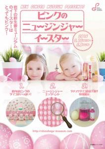ピンクのニュージンジャーイースター