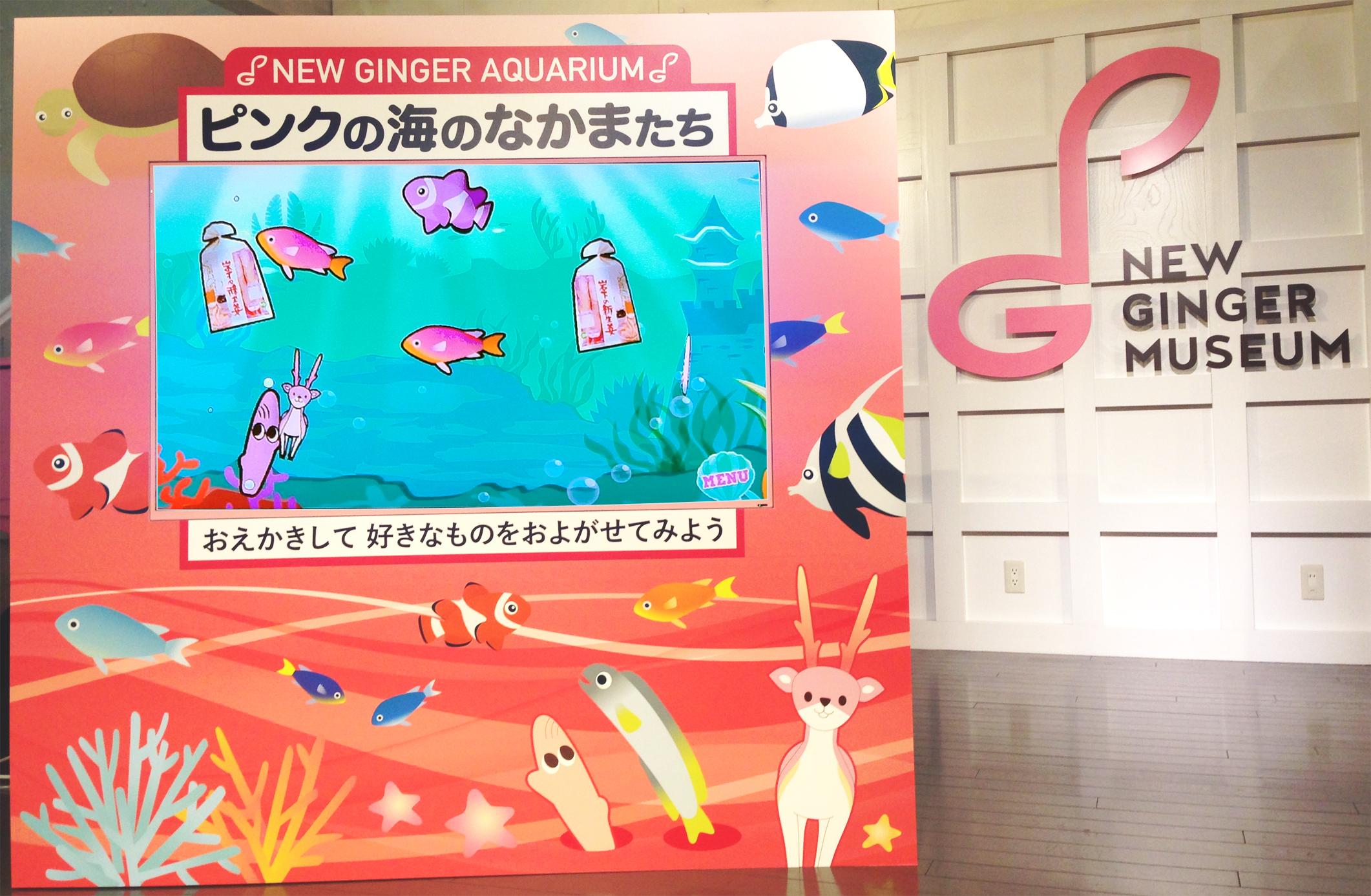 画像:ピンクの海のなかまたち~NEW GINGER AQURIUM~