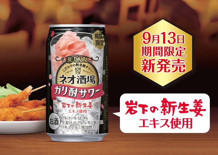 タカラ「ネオ酒場<ガリ酎>~岩下の新生姜エキス使用~」期間限定新発売