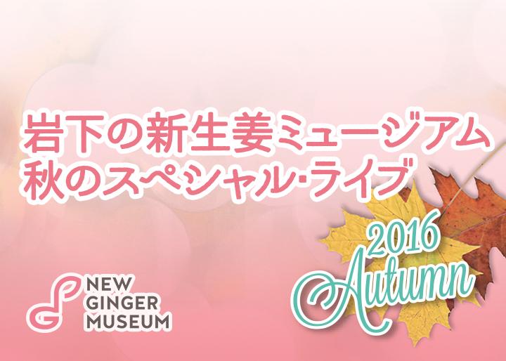 岩下の新生姜ミュージアム 2016秋のスペシャルライブ