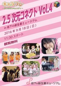 キャラフレ「2.5次元コネクト Vol.4 in岩下の新生姜ミュージアム」