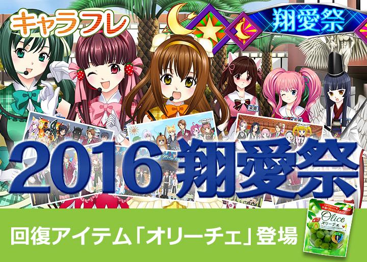 『キャラフレ』2016翔愛祭に「オリーチェ」登場