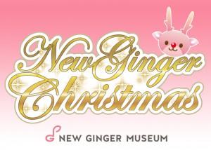クリスマスイベント「NewGingerChristmas」