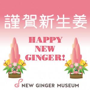 正月イベント『謹賀新生姜2017・Happy New Ginger』