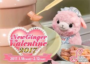 バレンタインイベント『New Ginger Valentine 2017』