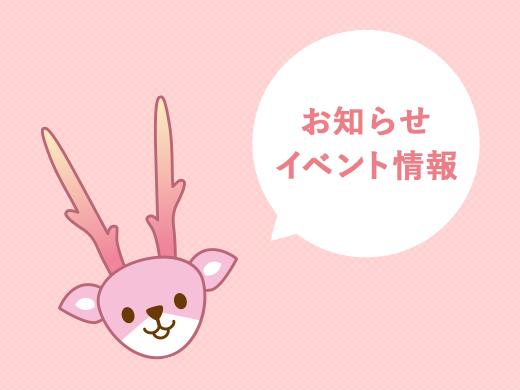 お知らせ/イベント情報