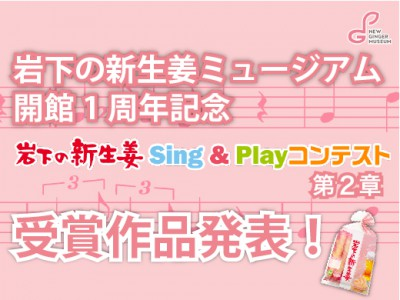 sing&playアイキャッチ