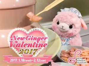 【1月18日~2月12日】バレンタインイベント『New Ginger Valentine 2017』
