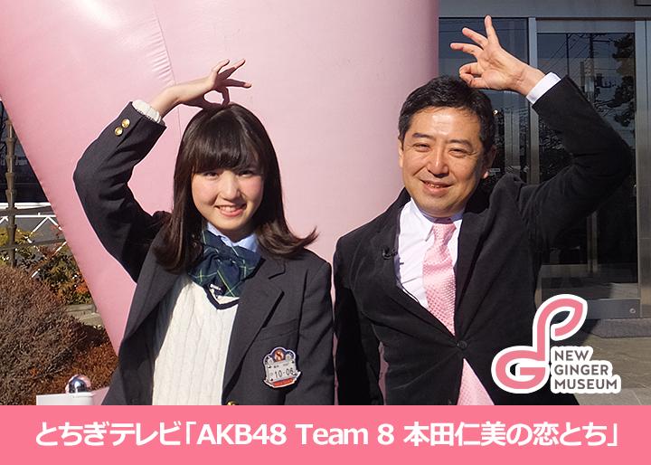 とちぎテレビ「AKB48 Team 8 本田仁美の恋とち」