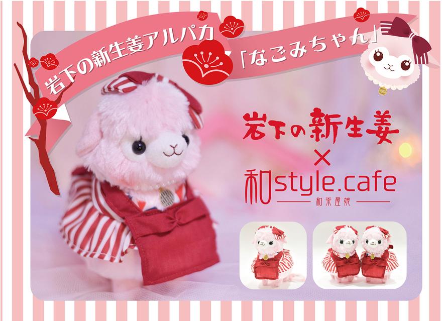 岩下の新生姜×和style.cafeコラボ「岩下の新生姜アルパカ なごみちゃん」