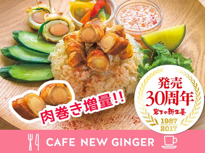 岩下の新生姜発売30周年記念「エスニック肉巻きプレート」肉巻き増量!