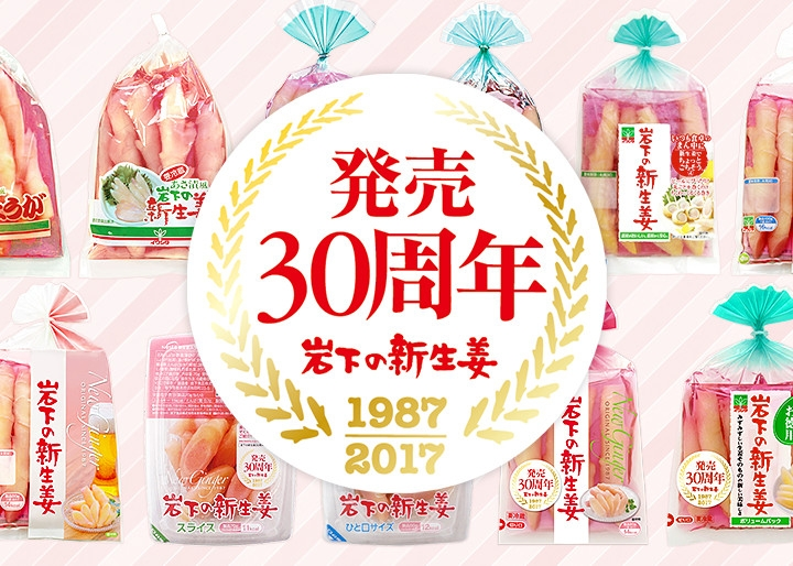 「岩下の新生姜」発売30周年特設WEBページ