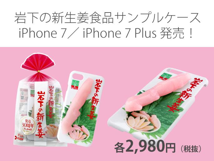 岩下の新生姜食品サンプルケース iPhone 7/7 Plus発売