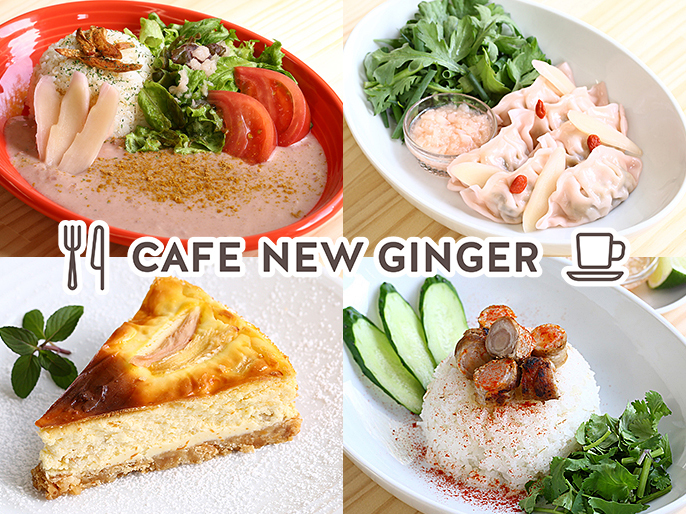 CAFE NEW GINGER