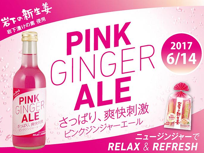 「ピンクジンジャーエール」2017年6月14日発売