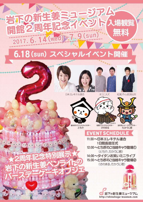 岩下の新生姜ミュージアム開館2周年記念イベント