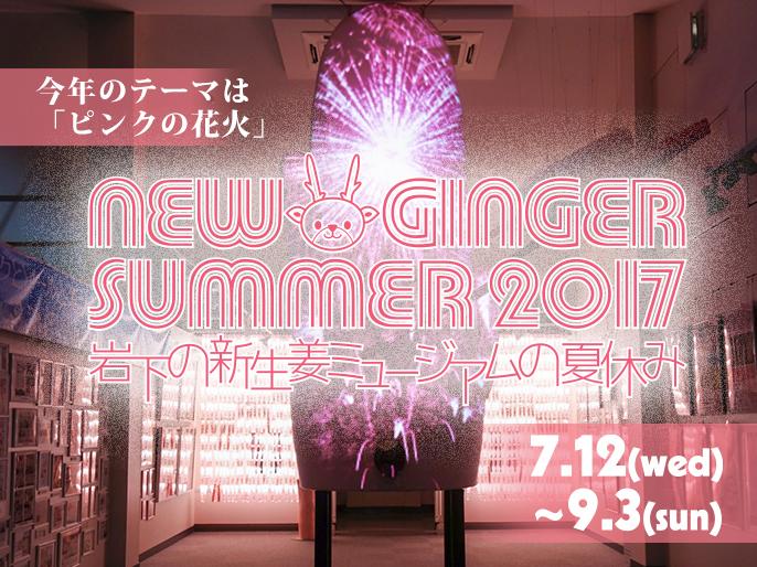 テーマはピンクの花火!「NEW GINGER SUMMER 2017」7月12日~9月3日まで