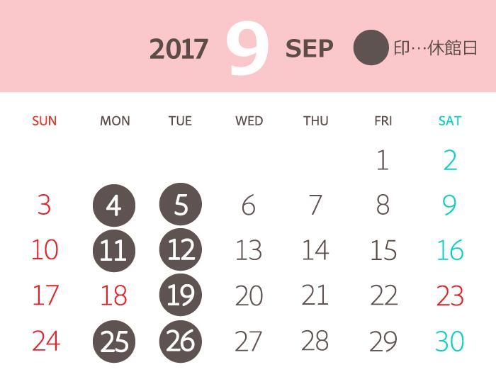 岩下の新生姜ミュージアム 2017年9月度営業日カレンダー