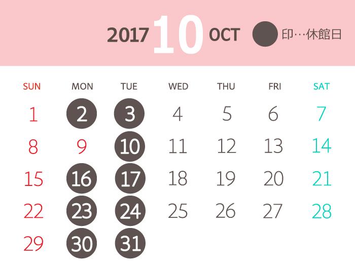 2017年10月度営業日カレンダー
