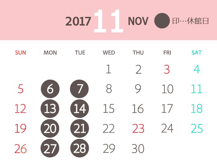 岩下の新生姜ミュージアム 2017年11月度営業日カレンダー