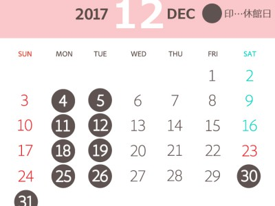 画像:2017年12月度営業カレンダー/休館日…12月4日(月)、5日(火)、11日(月)、12日(火)、18日(月)、19日(火)、25日(月)、26日(火)、30日(土)、31日(日)