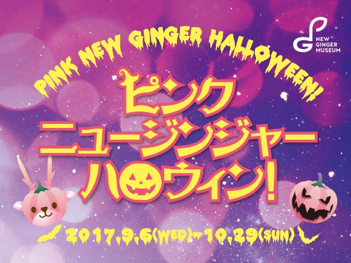 『ピンクニュージンジャーハロウィン!』2017年9月6日(水)~10月29日(日)