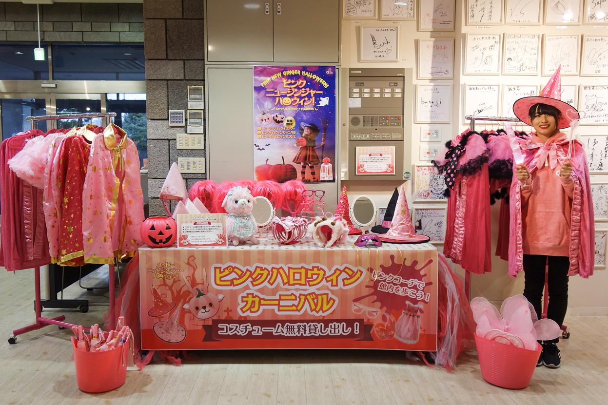 「ピンクハロウィンカーニバル」仮装コーナー
