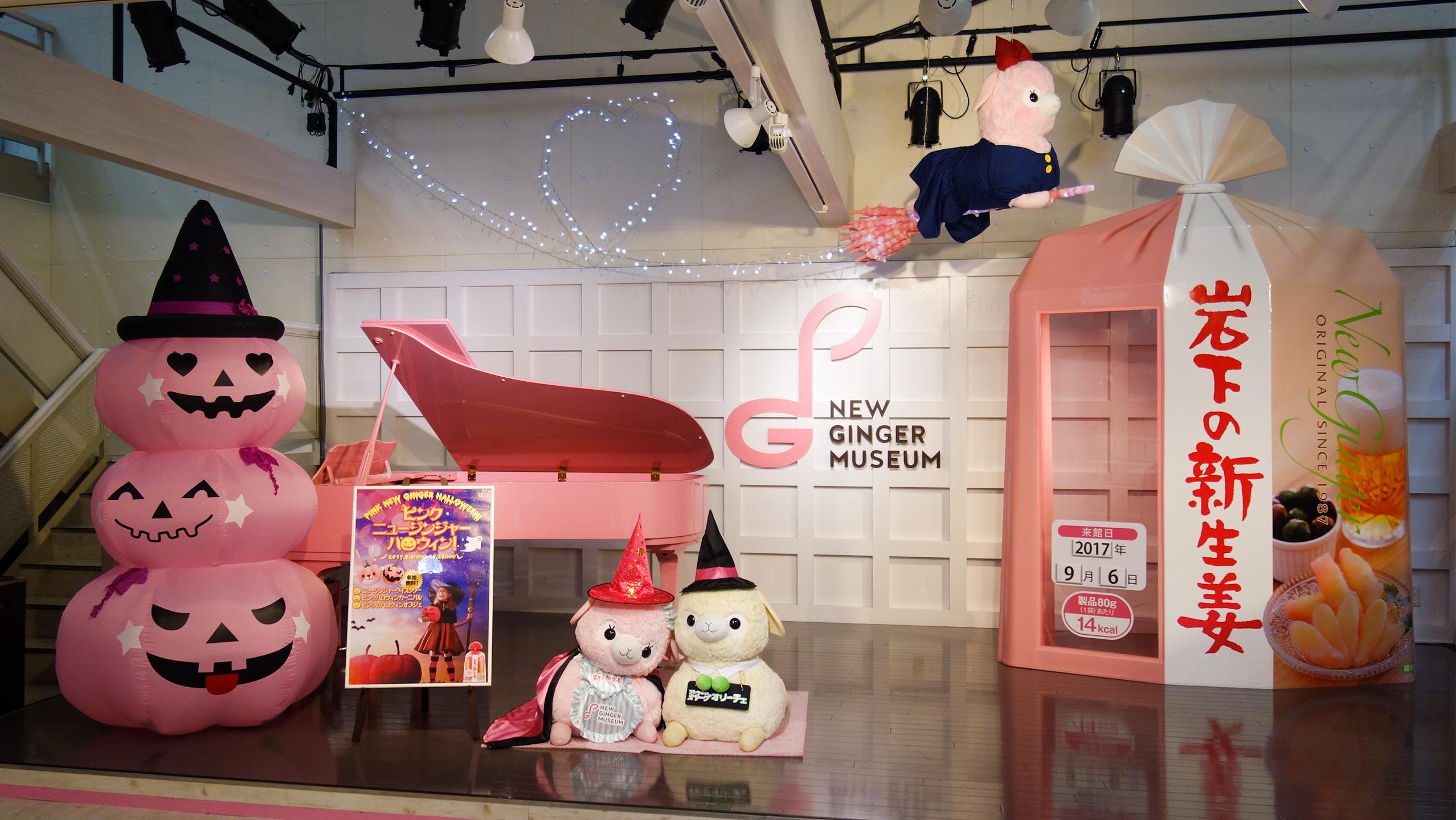 『ピンクニュージンジャーハロウィン!』イベントステージ