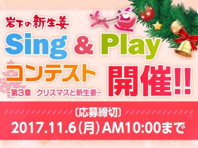 『岩下の新生姜Sing&Playコンテスト-第3章 クリスマスと新生姜-』開催。