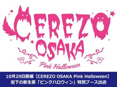 【10月29日開催】セレッソ大阪・ピンクハロウィンに「岩下の新生姜」ブース出店。