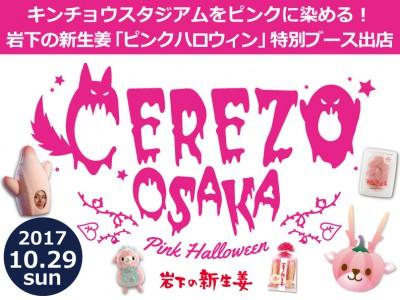 【10月29日開催】キンチョウスタジアムをピンクに染める!岩下の新生姜「ピンクハロウィン」特別ブース出店。