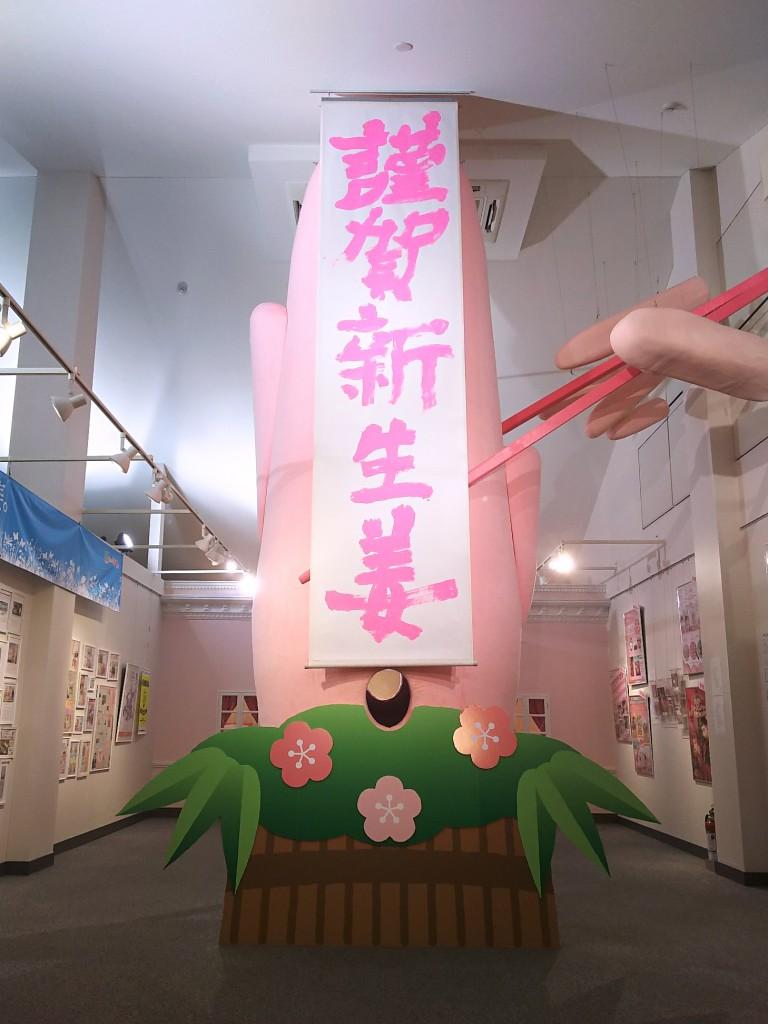 画像:「世界一大きな新生姜ヘッド」謹賀新生姜・門松バージョン