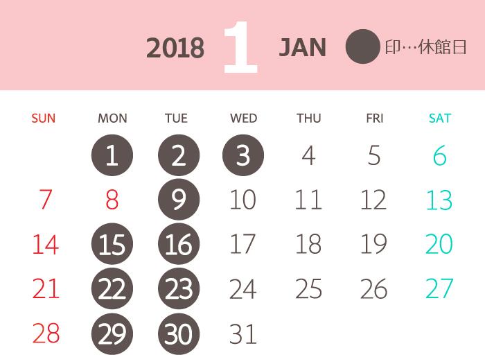2018年1月度カレンダー:休館日=1月1日、2日、3日、9日、15日、16日、22日、23日、29日、30日