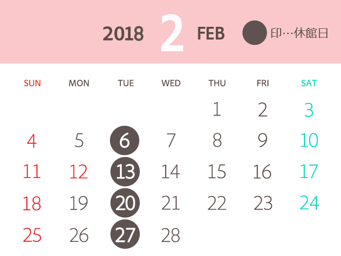 岩下の新生姜ミュージアム 2018年2月度営業日カレンダー