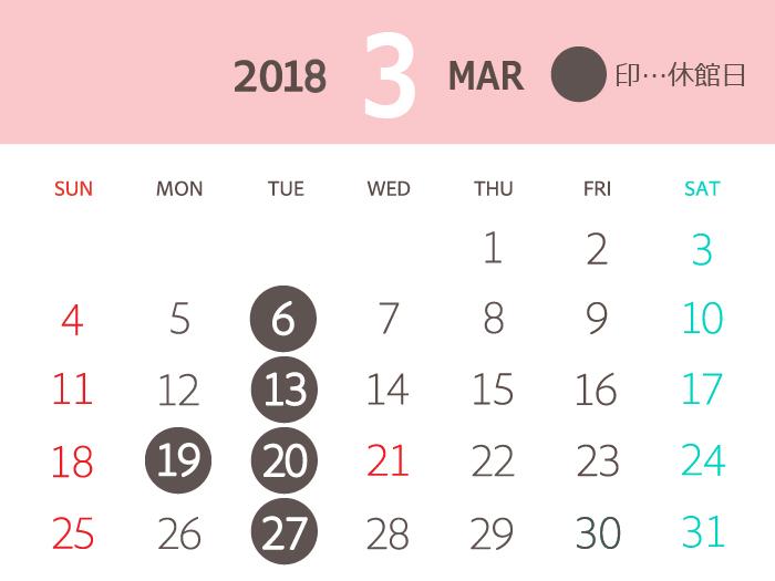 2018年3月度カレンダー