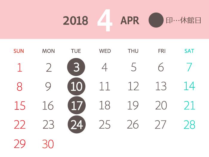 2018年4月度カレンダー:休館日=4月3日、10日、17日、24日