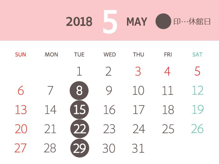 岩下の新生姜ミュージアム 2018年5月度営業日カレンダー