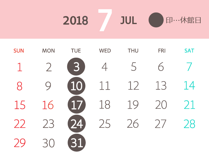 岩下の新生姜ミュージアム 2018年7月度営業日カレンダー