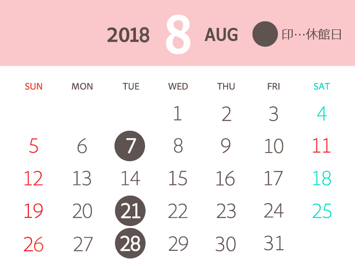 岩下の新生姜ミュージアム 2018年8月度営業日カレンダー