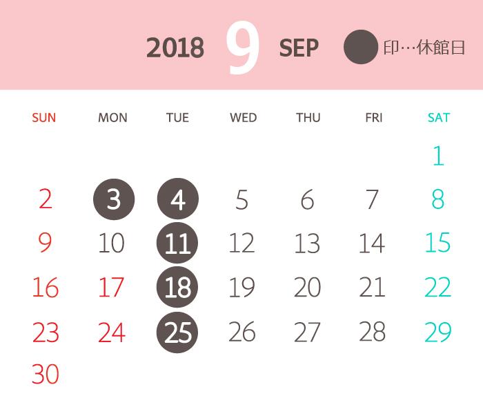 岩下の新生姜ミュージアム 2018年9月度営業日カレンダー