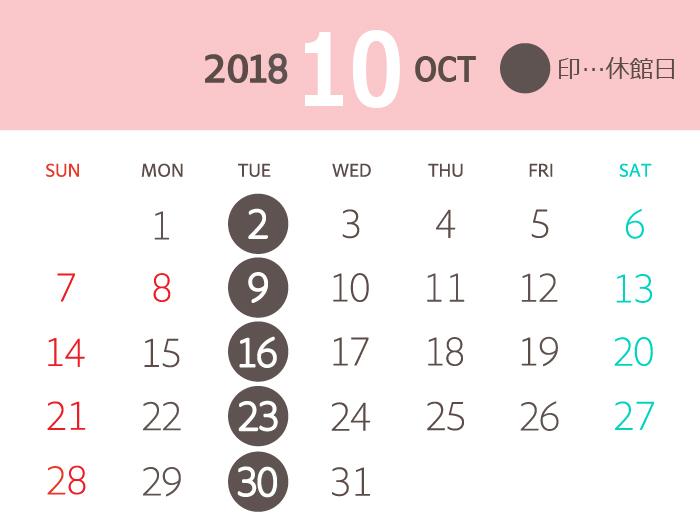 2018年10月度カレンダー:休館日=10月2日、9日、16日、23日、30日