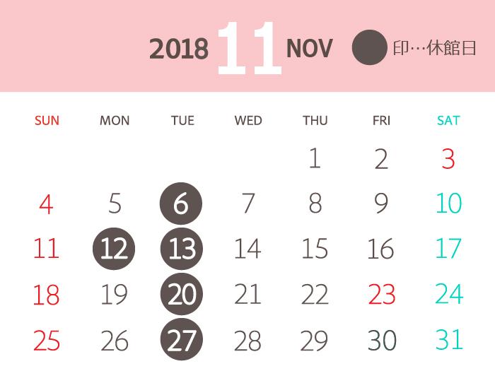 2018年11月度カレンダー