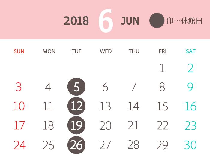 2018年6月度カレンダー:休館日=6月5日、12日、19日、26日