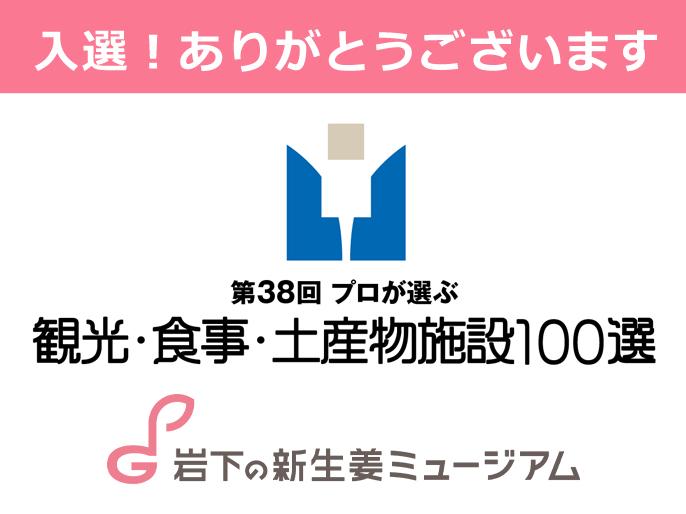 画像:「第38回プロが選ぶ観光・食事・土産物施設100選」に岩下の新生姜ミュージアムが入選しました。