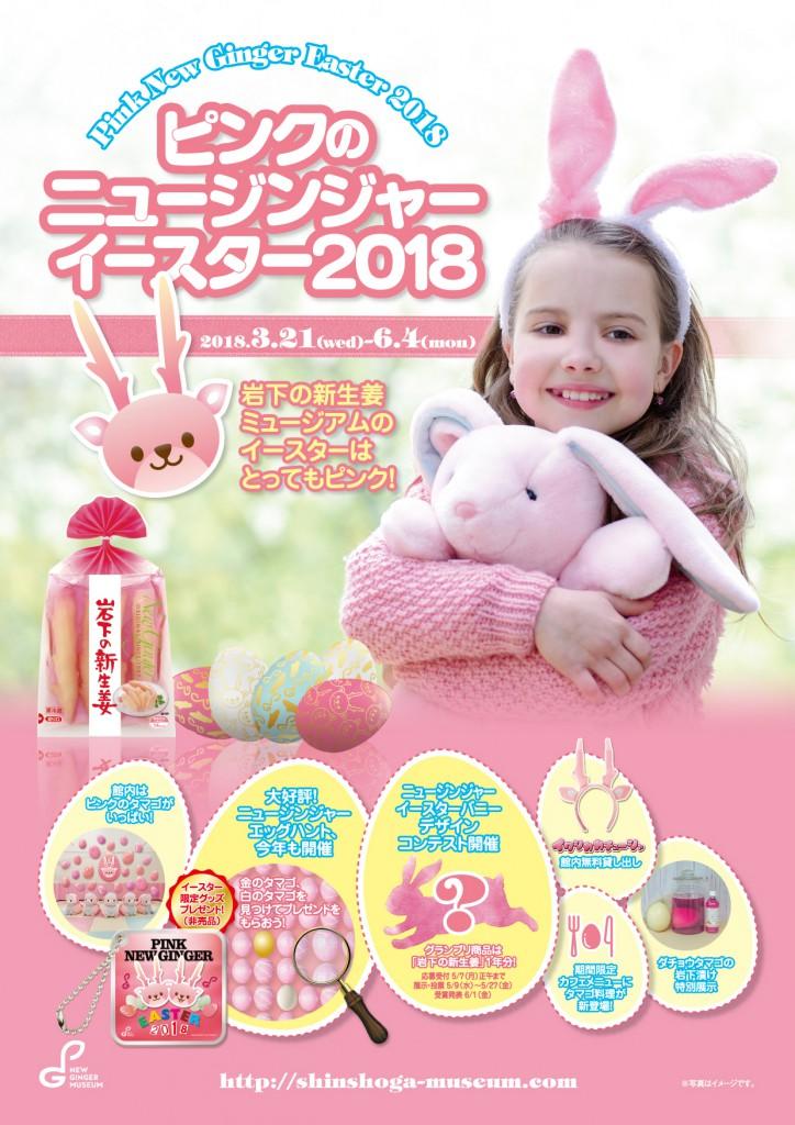 画像:「ピンクのニュージンジャーイースター2018」イベントポスター