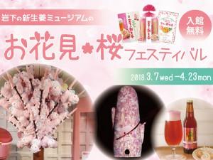 【3月7日~4月23日】岩下の新生姜ミュージアムのお花見・桜フェスティバル