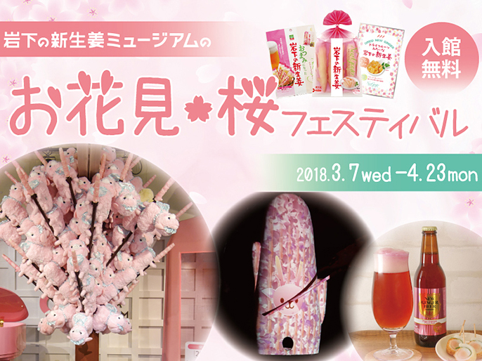 画像:岩下の新生姜ミュージアムのお花見・桜フェスティバル2018